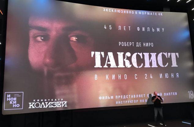 """В кинотеатре """"Колизей"""" покажут отреставрированную версию """"Таксиста"""" в честь 45-летия фильма"""
