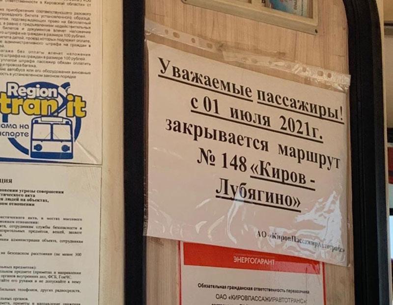 С 1 июля будет отменен автобусный маршрут до Лубягино