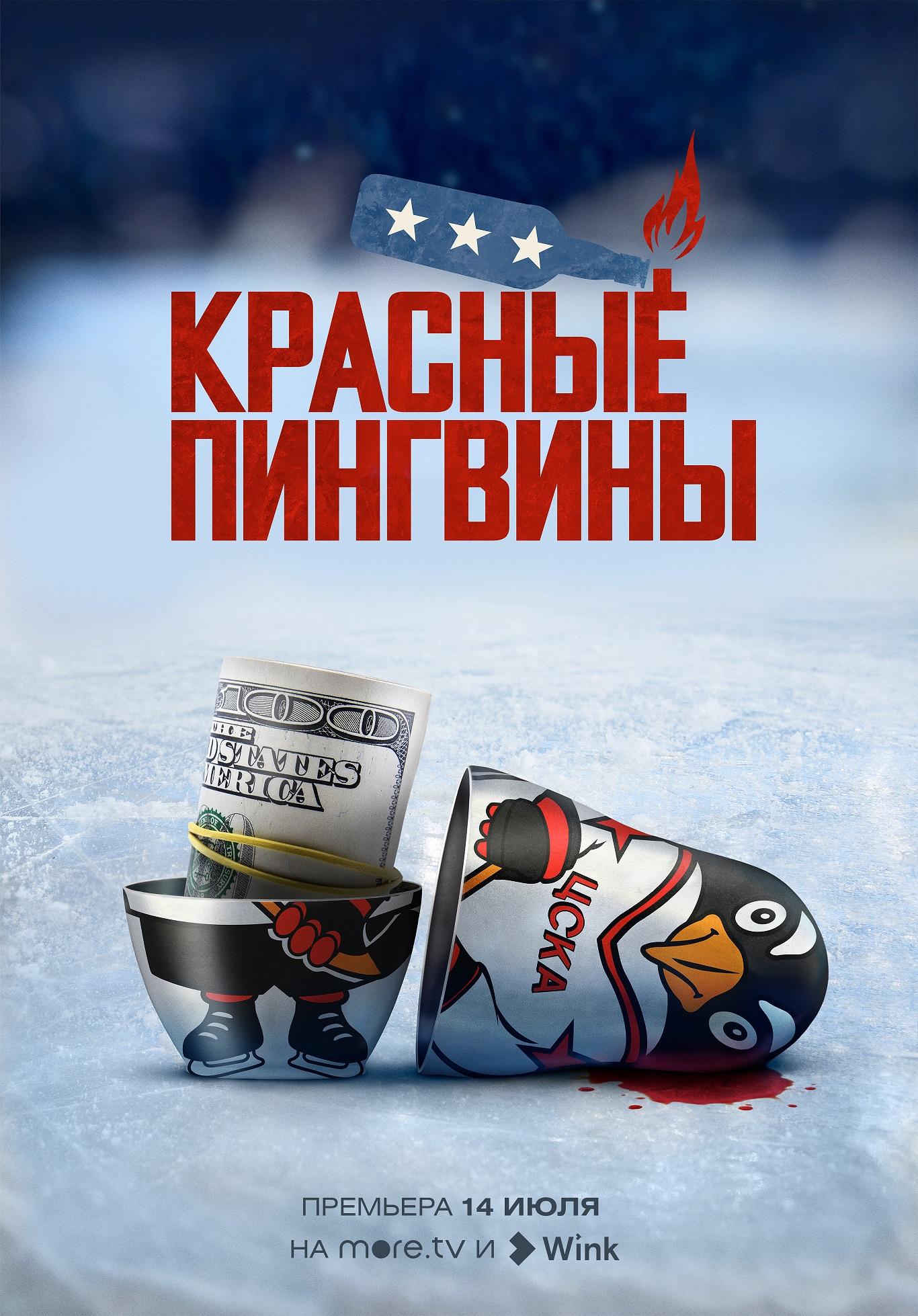 Лихие 90-е, американская мечта и русский хоккей: премьера документального фильма «Красные пингвины» на more.tv и Wink 14 июля