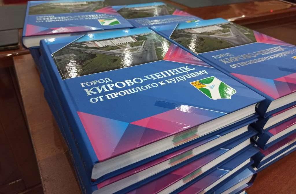 Администрация Кирово-Чепецка представила новое издание книги о городе