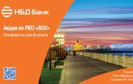 НБД-Банк запустил акцию «800» по расчетно-кассовому обслуживанию
