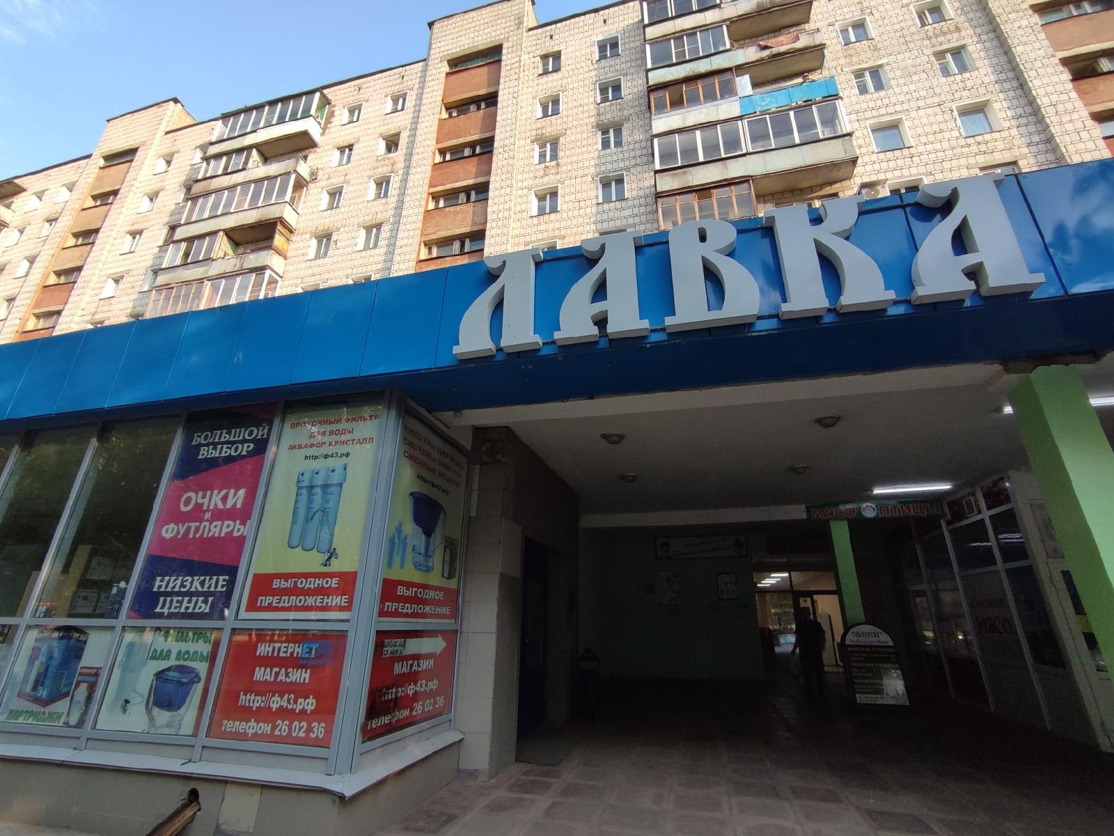 Один из магазинов «Продуктовая лавка» в Кирове закрылся
