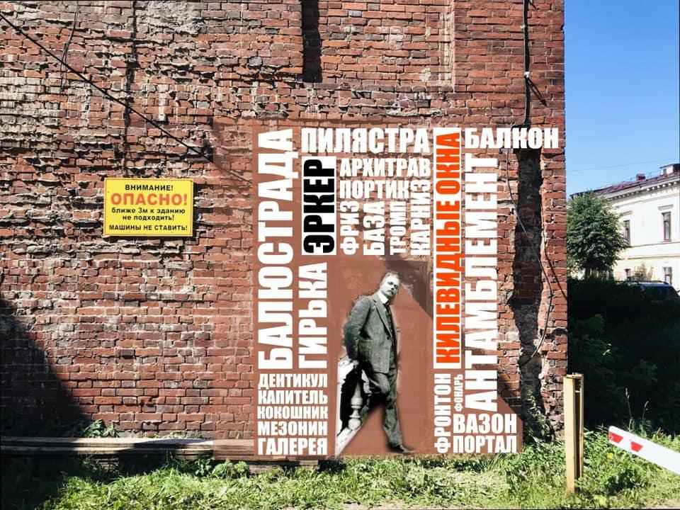 В Слободском может появиться граффити, посвященное Ивану Чарушину