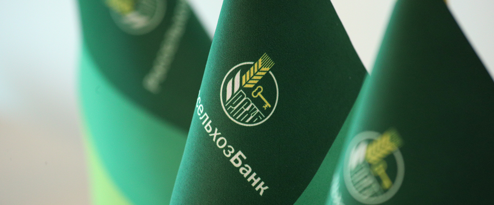 Россельхозбанк запускает единый кабинет для оплаты ЖКХ по всем объектам недвижимости