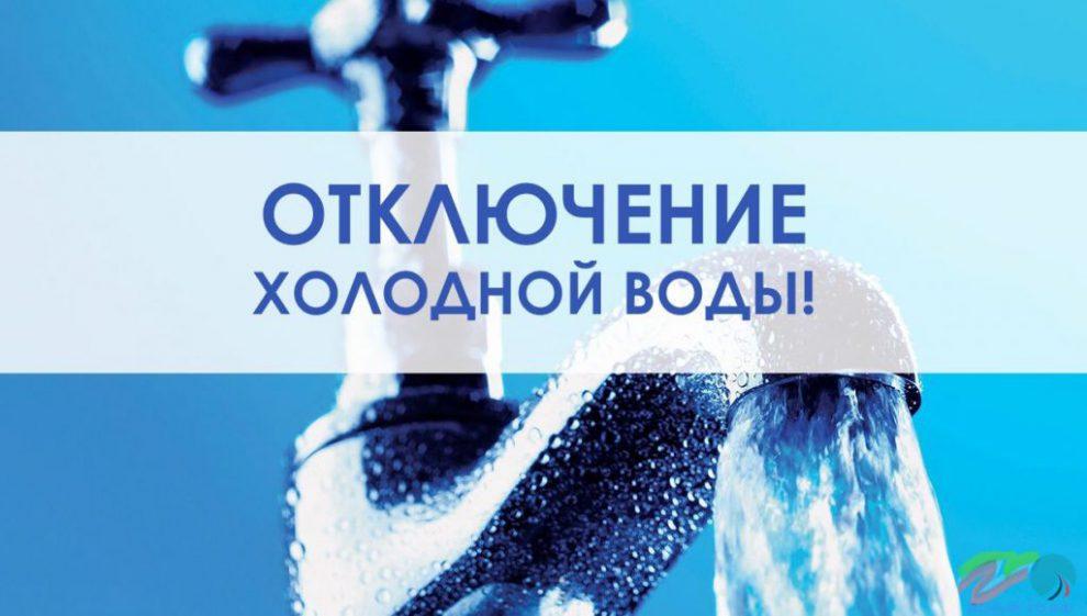 В понедельник в Кирово-Чепецке отключат холодную воду, но не везде