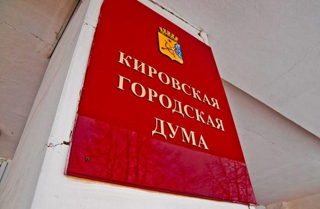 Сон на заседаниях и угрозы. Чем недовольны депутаты Кировской городской Думы?