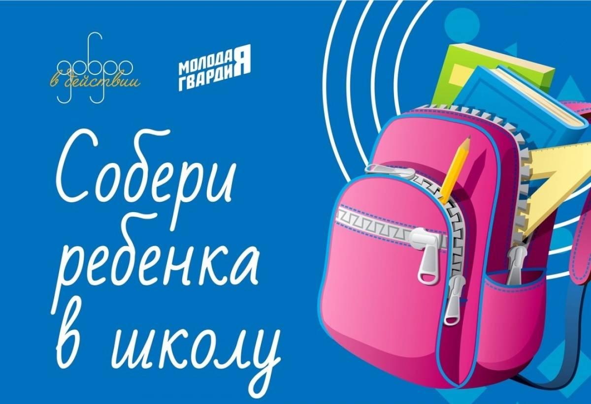 Единый волонтерский штаб запустил акцию «Собери ребенка в школу»