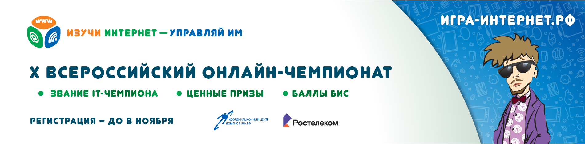 Начинается регистрация участников на X Всероссийский онлайн-чемпионат «Изучи интернет — управляй им!»