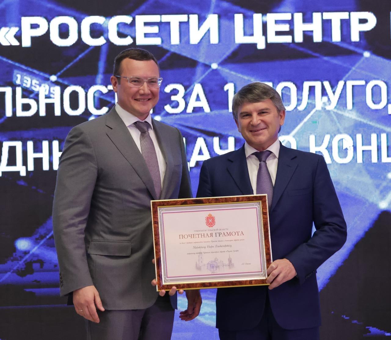 Игорь Маковский наградил сотрудников «Россети Центр» и «Россети Центр и Приволжье»