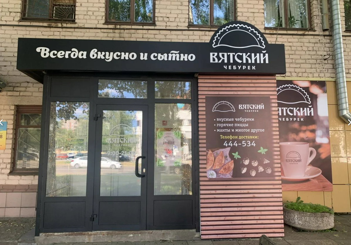 """""""Вятский Чебурек"""" за миллион"""