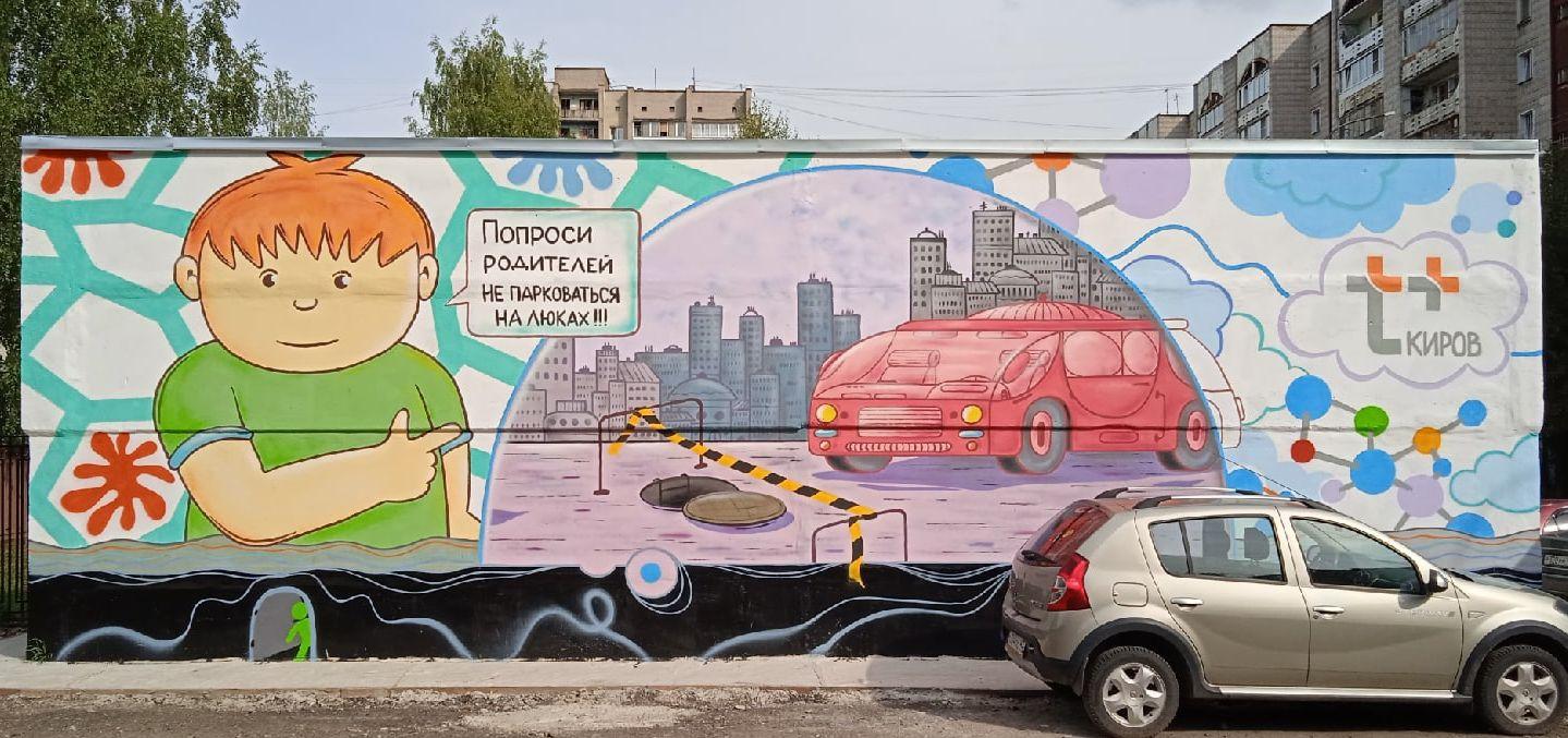 «Т Плюс» украсил граффити еще один объект в Кирове