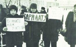 Консервы вместо денег, митинги и подработки на рынке: как проходили забастовки учителей в Кирове?