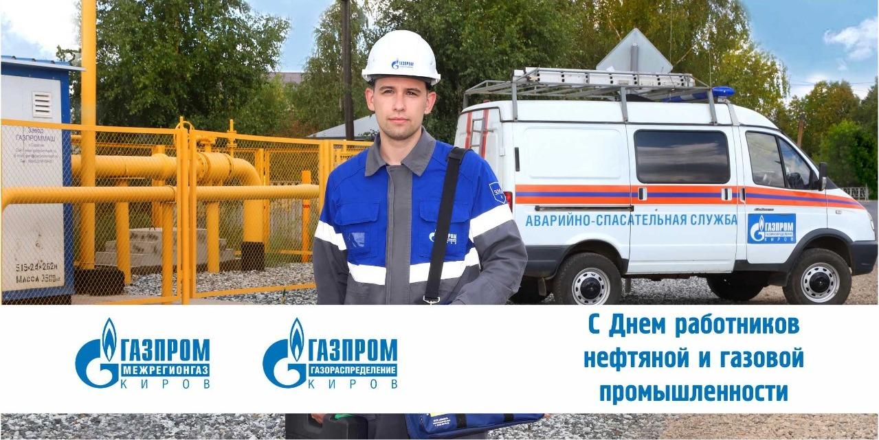 Александр Чиликин о перспективах газификации в Кировской области