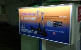 В Киров заходит еще один сервис по прокату электросамокатов