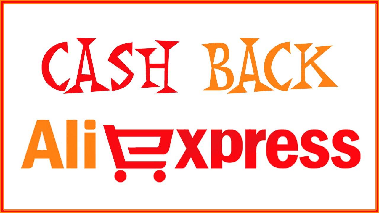Кэшбэк на AliExpress: как выгодно экономить на покупках