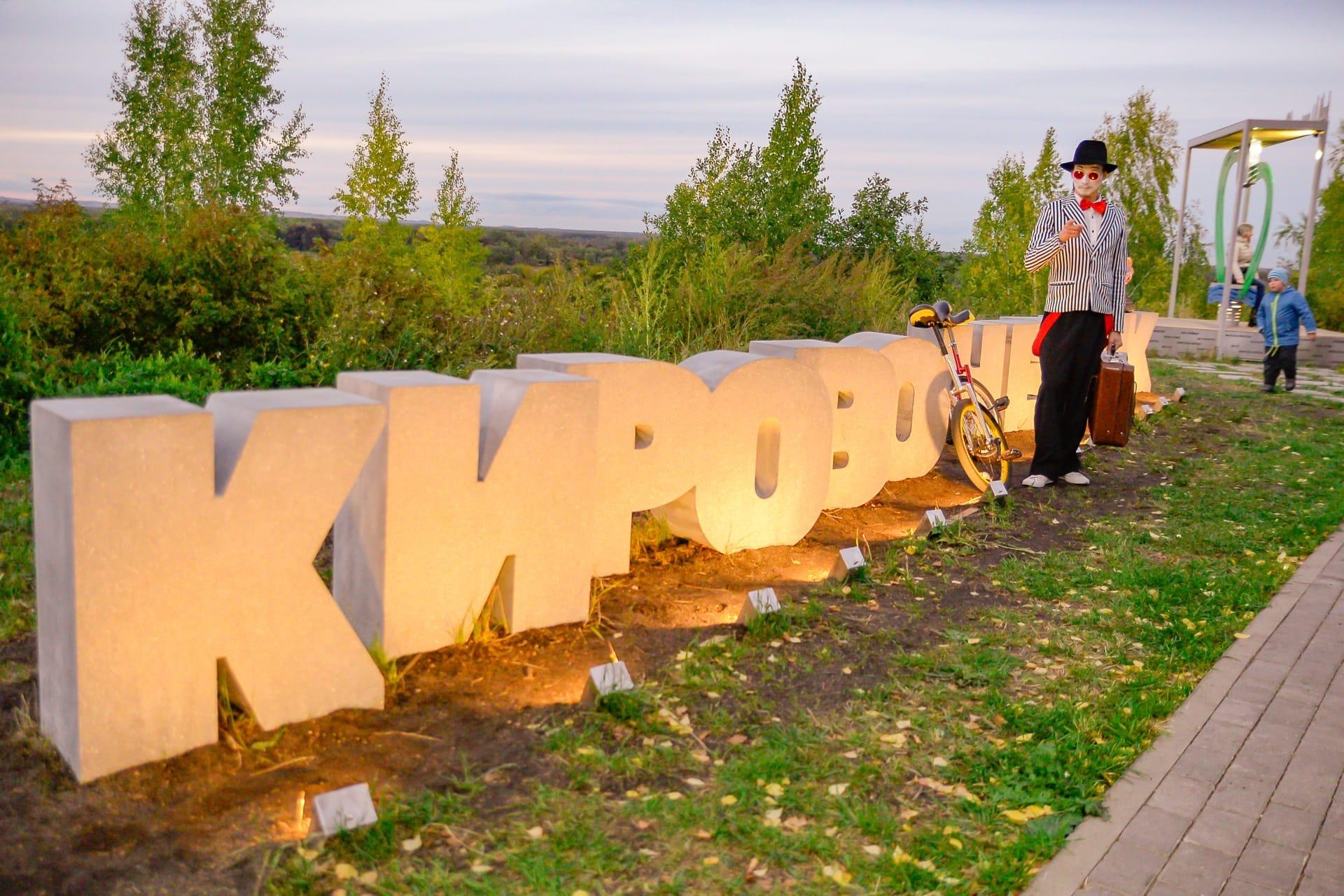 В Кирово-Чепецке отметили День города