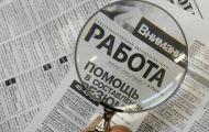 Число зарегистрированных безработных в Кировской области за август сократилось более чем на 500 человек