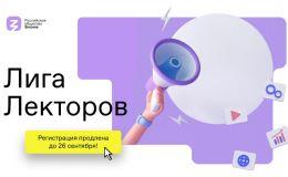 Кировчан приглашают присоединиться к «Лиге Лекторов»