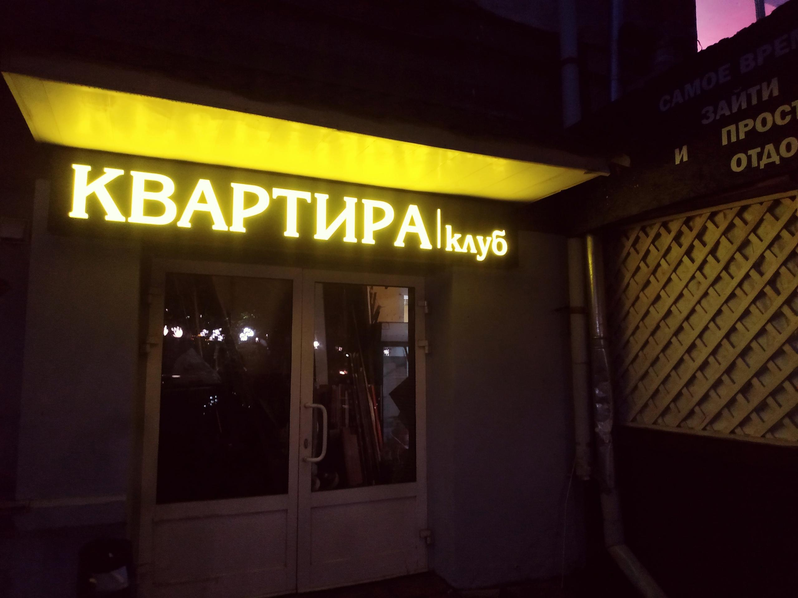 В Кирове открылось новое арт-пространство «КВАРТИРА»