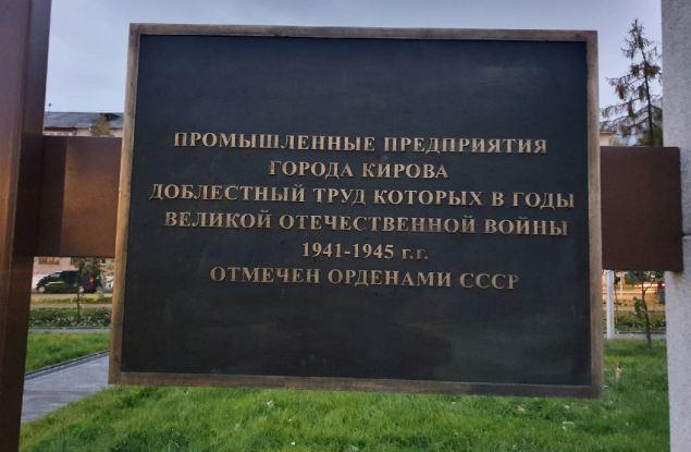 «Когда умирает грамотность, умирает история»: в Сквере Трудовой Славы появились бракованные таблички