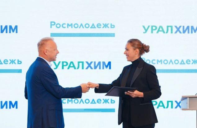 «Уралхим» договорился о сотрудничестве с Росмолодежью
