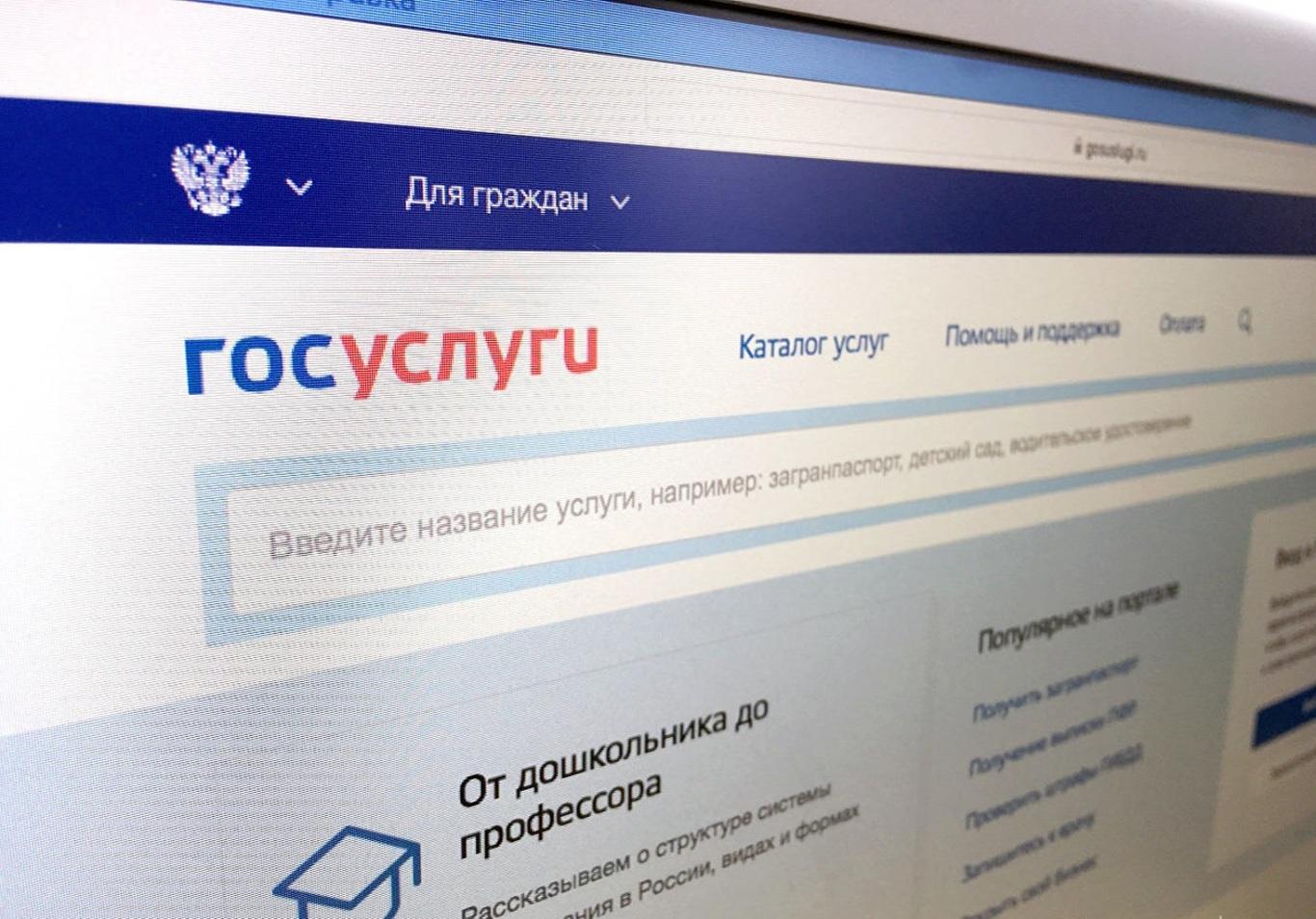Кировчане смогут протестировать новую версию портала Госуслуг