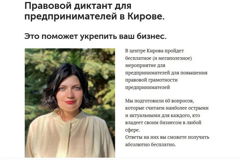 Предприниматели города Кирова смогут проверить правовую грамотность на диктанте