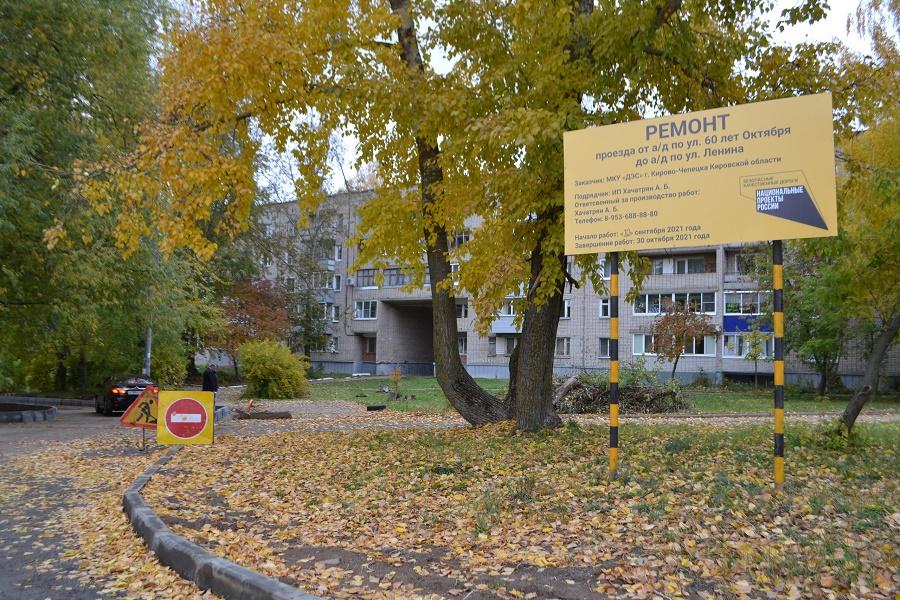 В Кирово-Чепецке проходит ремонт сразу нескольких дорог