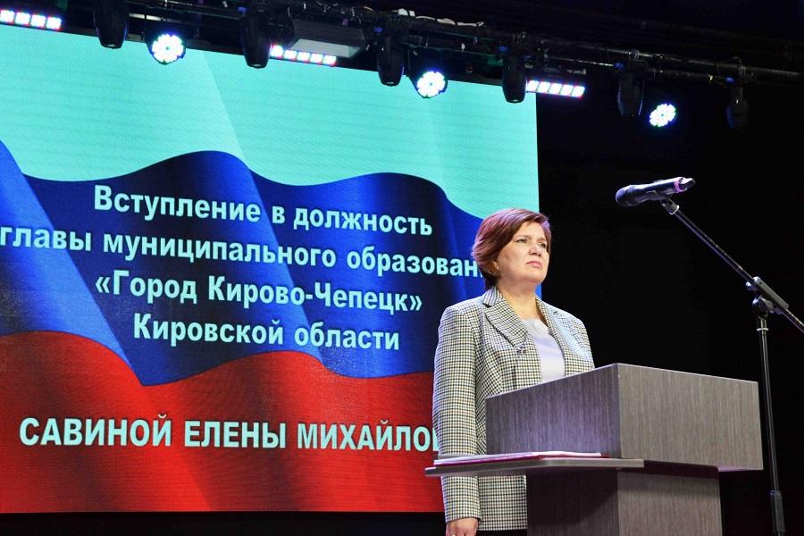 В должность главы Кирово-Чепецка официально вступила Елена Савина