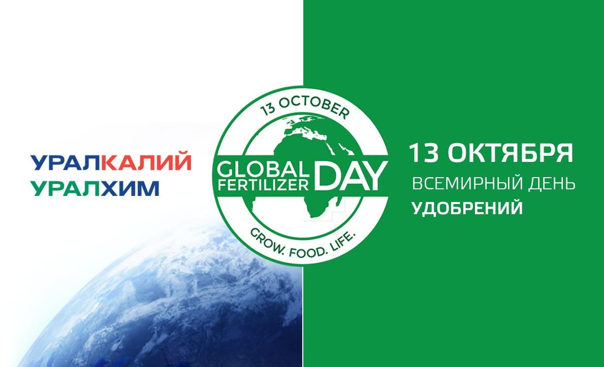 «Уралхим» и «Уралкалий» поздравили коллег по IFA со Всемирным днем удобрений