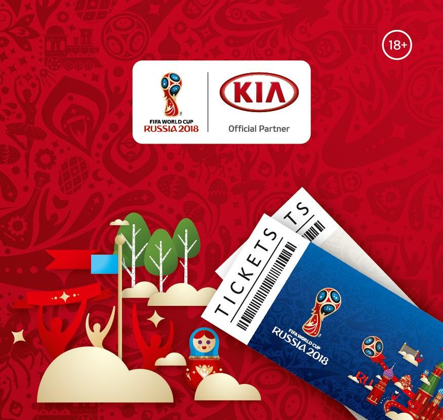 Билеты на Чемпионат Мира по футболу за тест-драйв