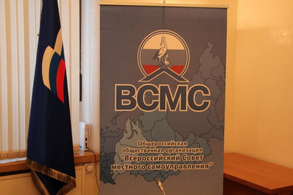 Всероссийский Совет местного самоуправления проводит межрегиональный муниципальный Форум