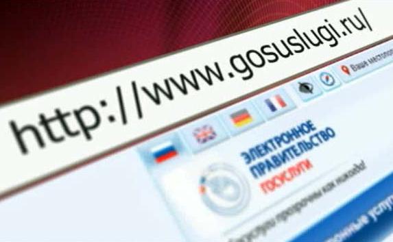 Получить доступ к Единому порталу госуслуг можно через онлайн-банки