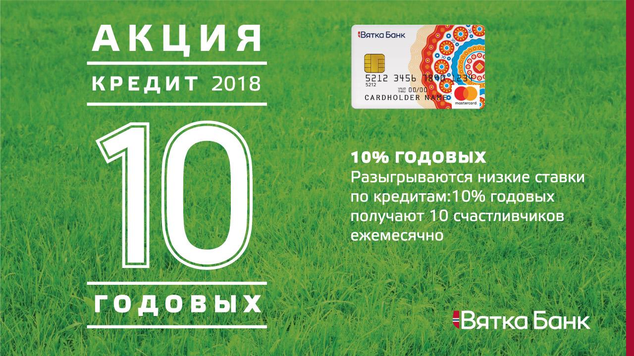 «Вятка Банк» дарит ставку по кредиту 10% годовых