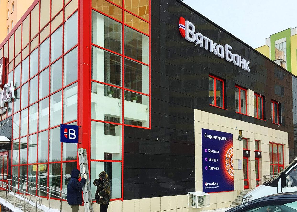 «Вятка Банк» открывает новый офис в микрорайоне «Солнечный берег»