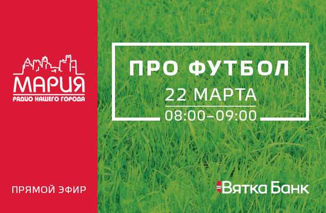 Вятка Банк & Радио Мария: «Про футбол», про Месси, про «счастливую десятку»