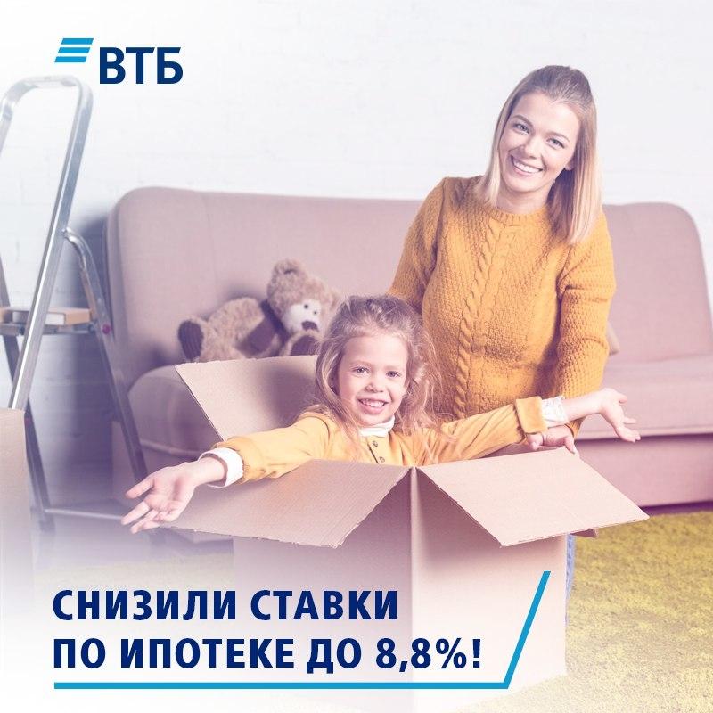 ВТБ снизил ставки