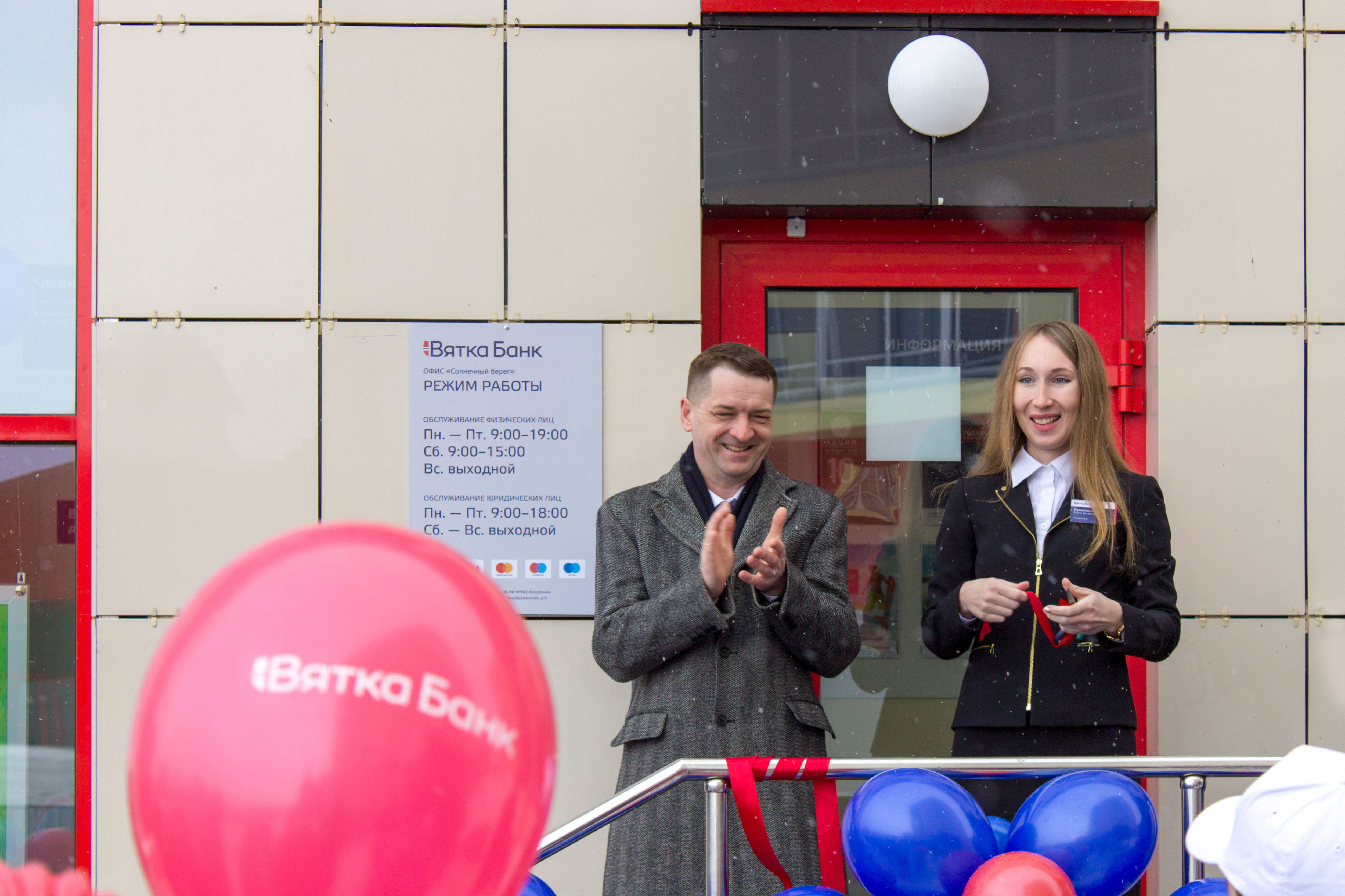 «Вятка Банк» открыл 33-й офис в Кировской области