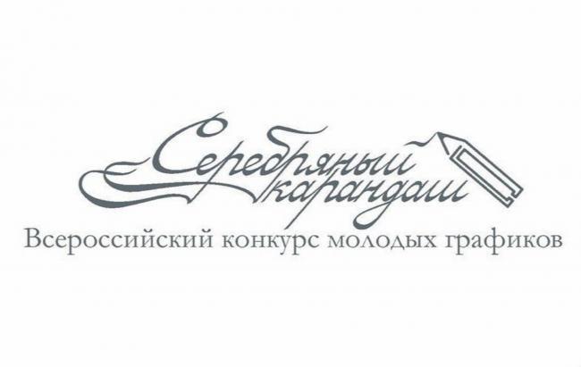 ВятГУ приглашает к участию во Всероссийском конкурсе молодых графиков «Серебряный карандаш»