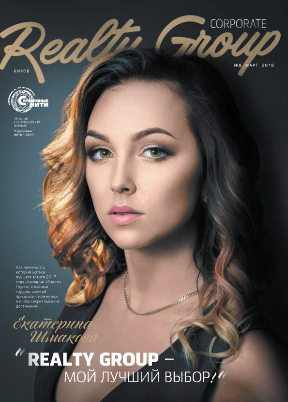Вышел восьмой номер журнала «Realty Group Corporate»