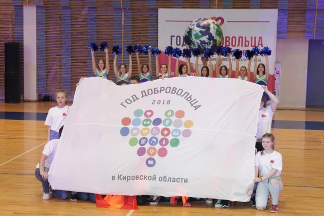 В Кировской области стартовал Год добровольца