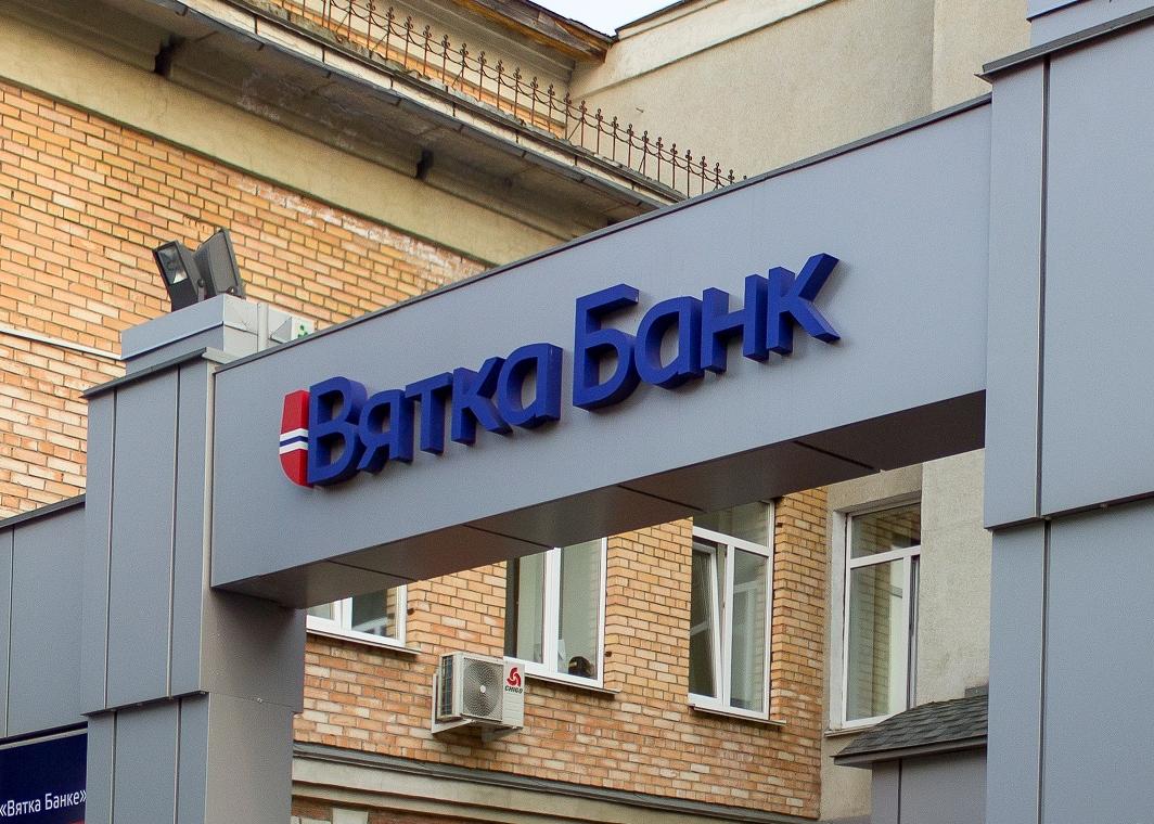 «Вятка Банк» снизил ставку по кредиту для малого и среднего бизнеса