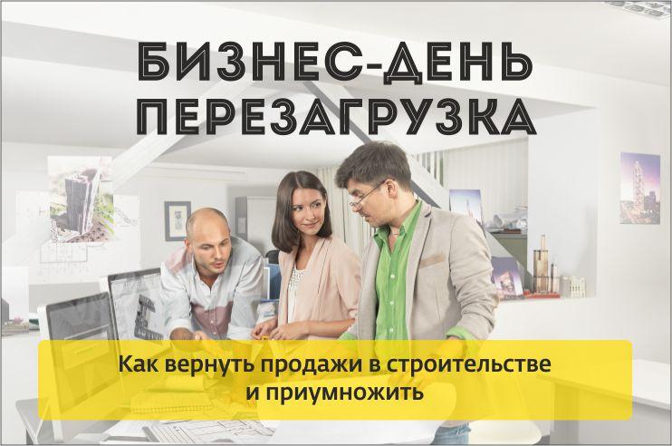 «Дом.ru Бизнес» приглашает на бизнес-день «Перезагрузка»