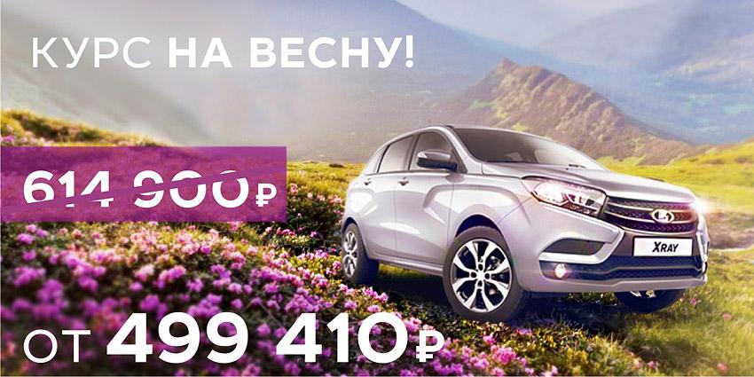 LADA XRAY от 499 410 рублей!