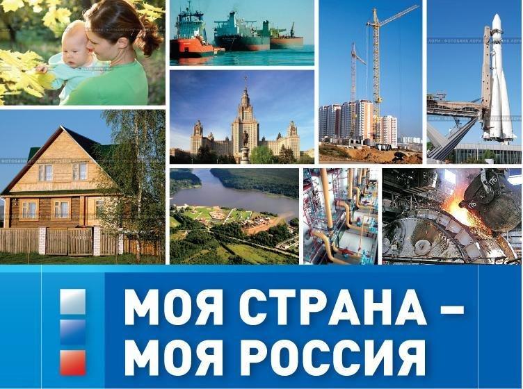 Подведены итоги Регионального этапа XV Всероссийского конкурса «Моя страна – моя Россия»