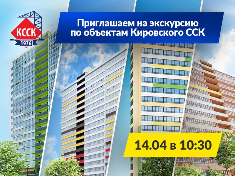 Увидеть новостройки от Кировского ССК за один день легко!