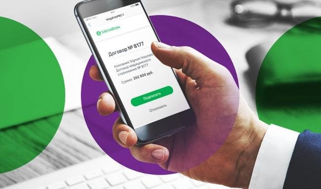 Мобильная Электронная Подпись от «МегаФона» – новое слово в электронном документообороте