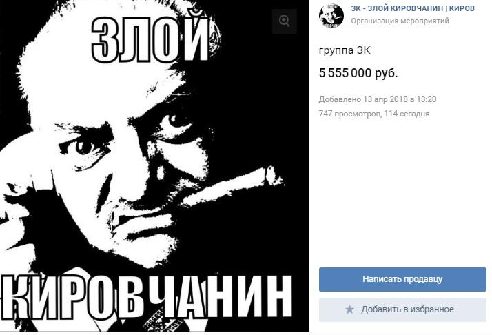 Во «ВКонтакте» продается самый большой кировский паблик