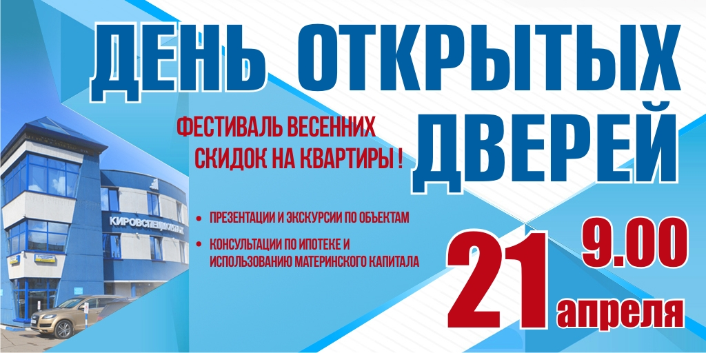 «Кировспецмонтаж» приглашает на день открытых дверей