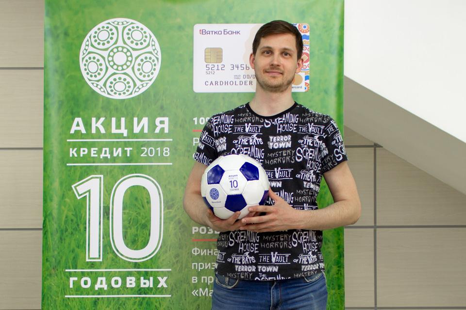 Сотрудники «Вятка Банка» поздравили первых победителей акции «Счастливая десятка»